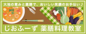 bnr_yakuzengeo